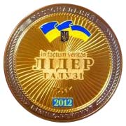 Award награда фирмы Капитал-С