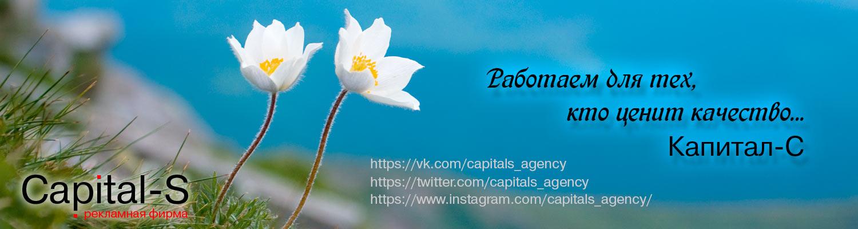 Капитал-С: полиграфия рекламное агентство - Контакты